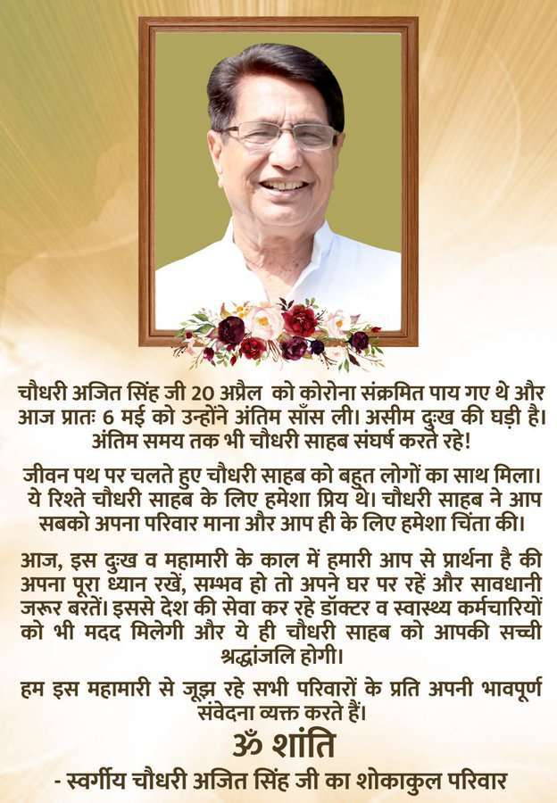 ajit-singh-rld-chief-and-former-union-minister-dies-of-covid19_g2d